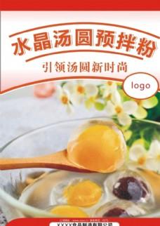 水晶汤圆预拌粉
