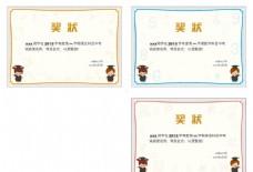 小学生语文数学英语奖状