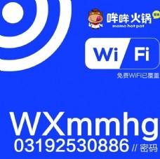 wifi指示牌