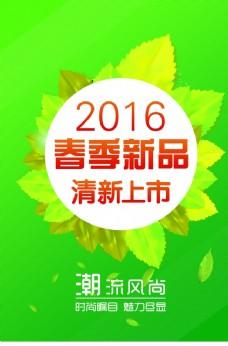 2016新品上市