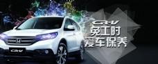 本田汽车广告