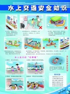 水上交通安全宣传单