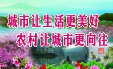 新农村宣传