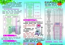荆氏医院 三折页设计