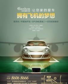 地产车位海报