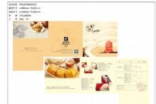 中秋月饼宣传折页