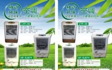 移动环保 空调 宣传单.cdr