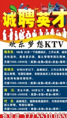 KTV招聘