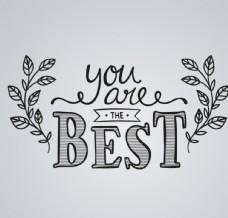 你是最棒的 艺术字