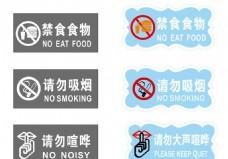 请勿吸烟 请勿喧哗 禁食食物标