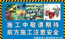 中国梦施工警示牌