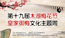 太湖梅花节展板PSD