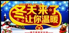 冬天来了 让你温暖