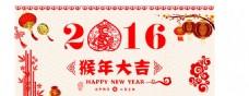 2016猴年新春背景