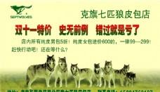 七匹狼十一特价