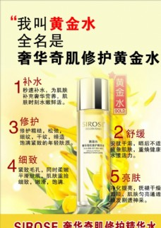 美容广告 化妆广告  护肤广告