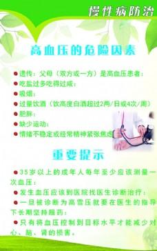 高压血防治