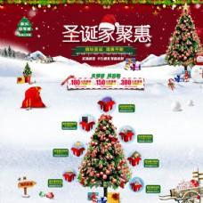 圣诞聚惠页面