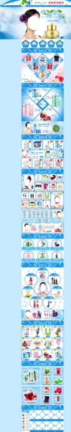 淘宝化妆品模板