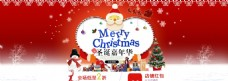 圣诞元旦banner