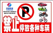 禁止停放各种车辆