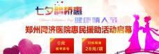医疗活动banner