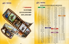广电节目单页