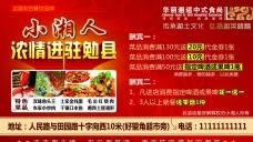 湘菜馆海报