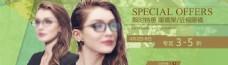 眼镜限时特惠首页海报