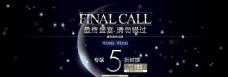 天猫七夕节促销海报