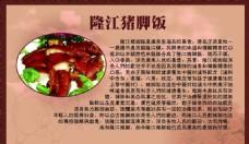 隆江猪脚饭文化喷绘背胶广告