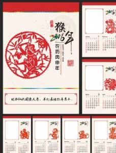 2016猴年 挂历封面