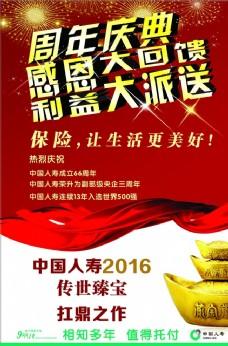 中国人寿周年庆典海报