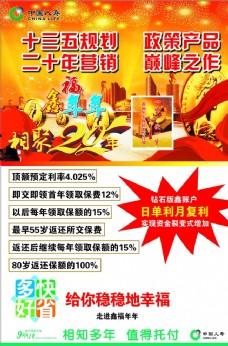 中国人寿鑫福年年