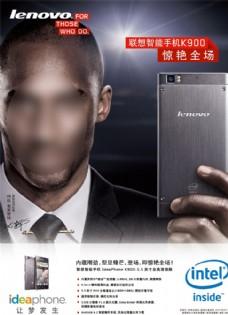 联想K900手机广告