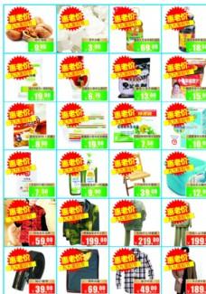 超市商品海报