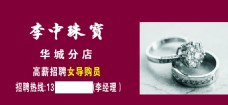 珠宝店开业招聘广告