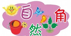 幼儿园游戏区域图