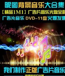1M1精品廣告片音樂DVD合集