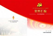 红色画册封面