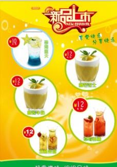 奶茶价格表
