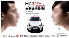 名爵MG3广告之吻