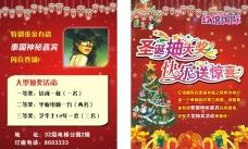 圣诞宣传单