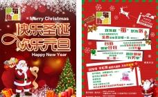元旦 圣诞 宣传单