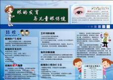 眼的发育与儿童眼保健