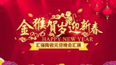 2016金猴賀歲迎新春