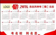 2016日历
