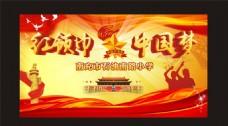 红领巾 中国梦