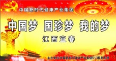 中国梦  国珍梦  我的梦