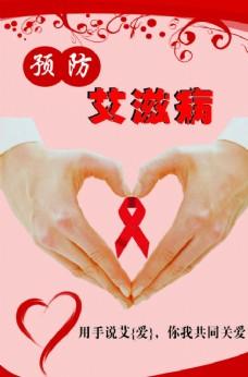 预防艾滋病